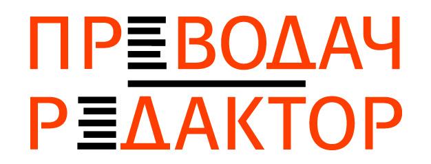 logo_prevodachi