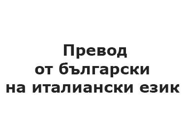 Превод-от-български-на-италиански-език