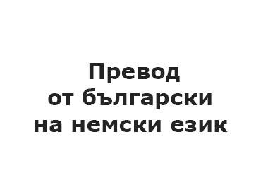 Превод-от-български-на-немски-език