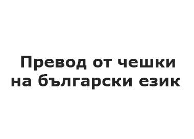 Превод-от-чешки-на-български-език